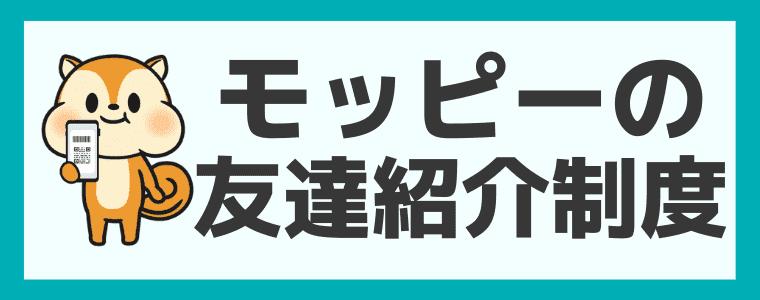 モッピーの友達紹介について