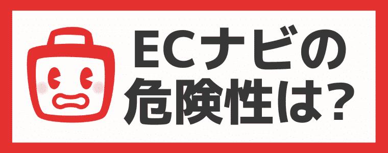 【危険性】ECナビは安全なの?