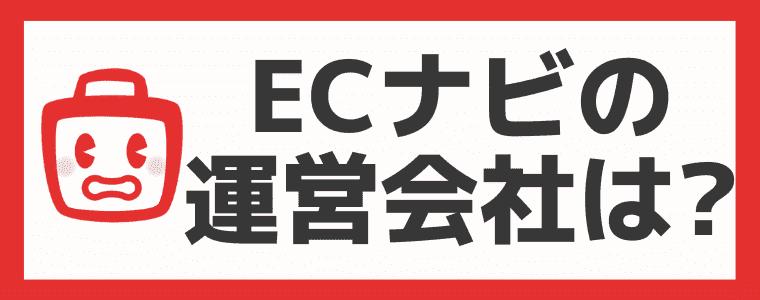 ECナビの運営会社について