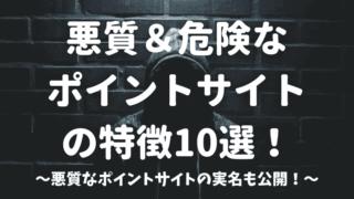 【悪質なポイントサイトの特徴10選】危険なサイトの詐欺に要注意!