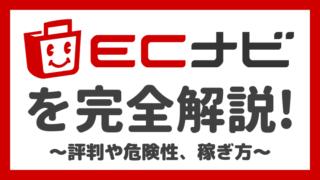 【完全版】ECナビの安全性と評判を検証!効率的な稼ぎ方も徹底的に解説!