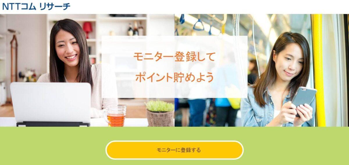 NTTコムリサーチ