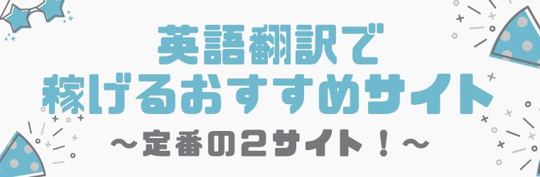 英語翻訳で稼ぐならこの2サイト!