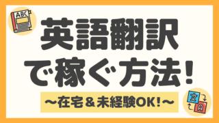 【在宅・未経験OK】英語翻訳の副業で稼ぐには?稼ぐ方法とコツを徹底解説!