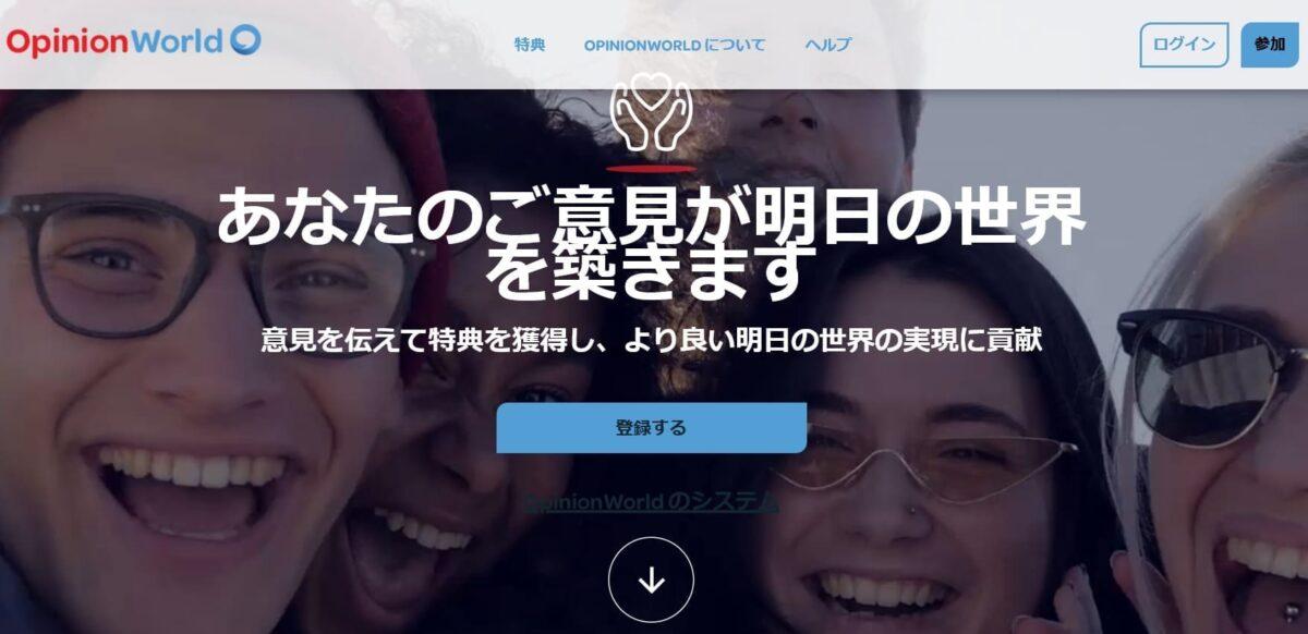 【番外編】高単価のWebアンケートなら「オピニオンワールド」!