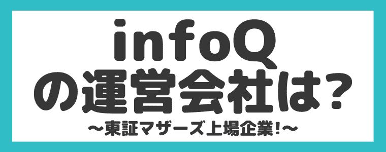 infoQの運営会社について