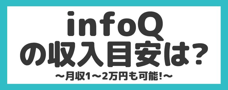 【月収】infoQでいくら稼げるの?