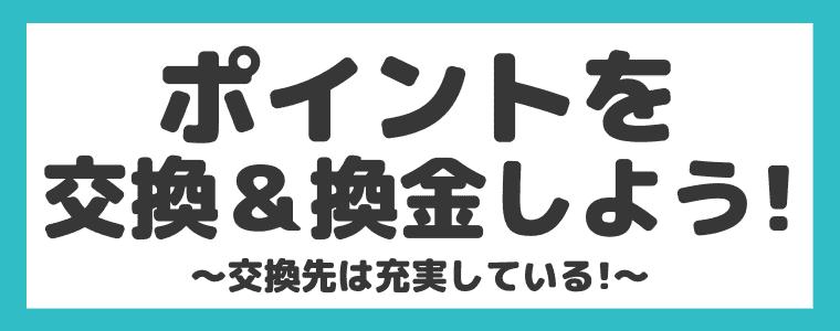 ポイントの交換&換金について infoQ
