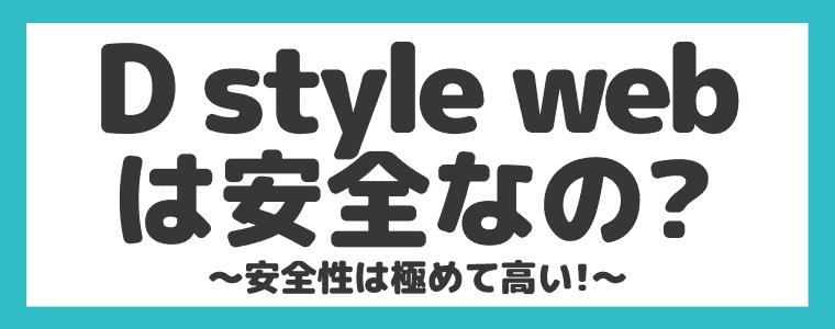 【危険性】D style webは安全なの?