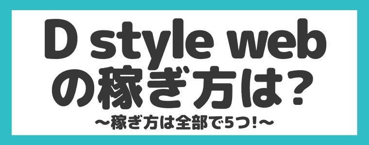 D style webの稼ぎ方は5つ!
