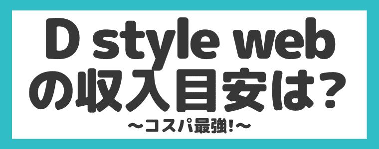 【収入】どのくらい稼げるの? Ⅾ style web
