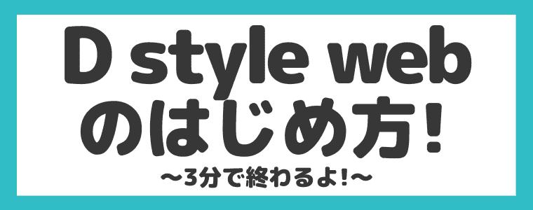 D style webの登録方法