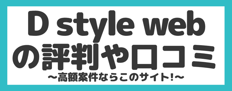 D style webの評判や口コミ