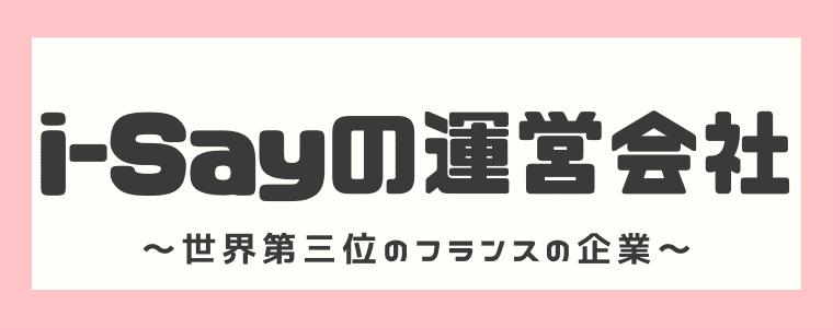 i-Sayの運営会社