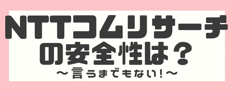 【危険性】NTTコムリサーチは安全?
