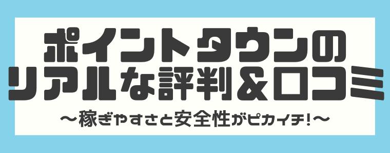 ポイントタウンの評判・口コミ