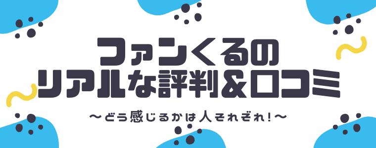 ファンくるの評判・口コミ