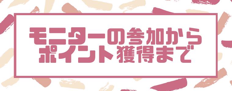 モニター参加からポイント獲得までを解説!
