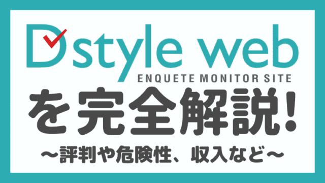 D style webの評判や口コミは?安全性や稼ぎ方も完全解説!