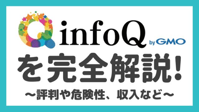 infoQの評判や口コミは?安全性といくら稼げるのかをまとめてみた!