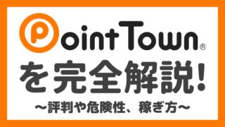 【完全版】ポイントタウンの評判・口コミや安全性、稼ぎ方を徹底解説!