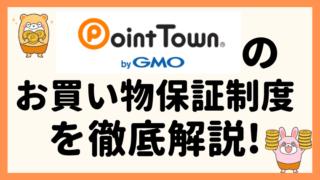 【条件あり】ポイントタウンの「お買い物保証制度」を完全解説!