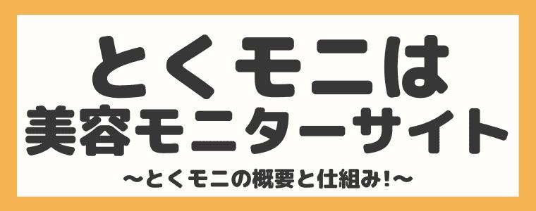 美容モニターサイト「とくモニ」とは?
