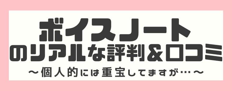ボイスノートの評判・口コミ