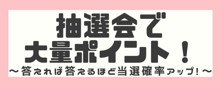 抽選会でポイントGET!