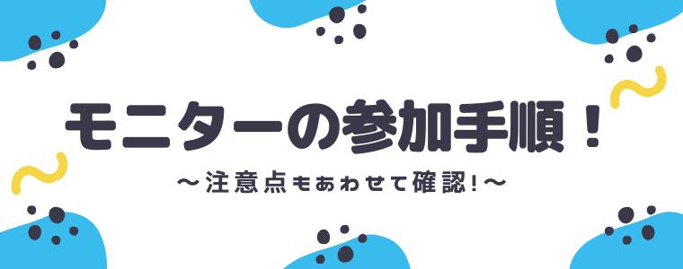 モニターの参加方法を解説!