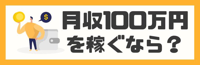 【暴露】月収100万円を稼ぐ方法