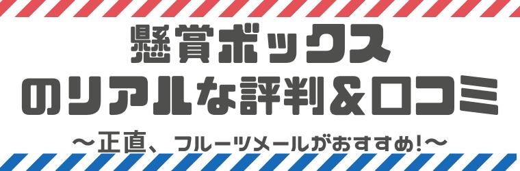 懸賞ボックスの評判・口コミ