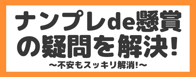 ナンプレde懸賞の疑問を解決!