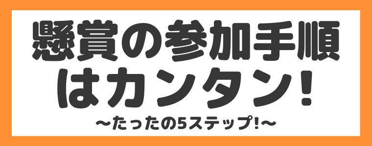 懸賞の参加手順はめちゃくちゃカンタン!
