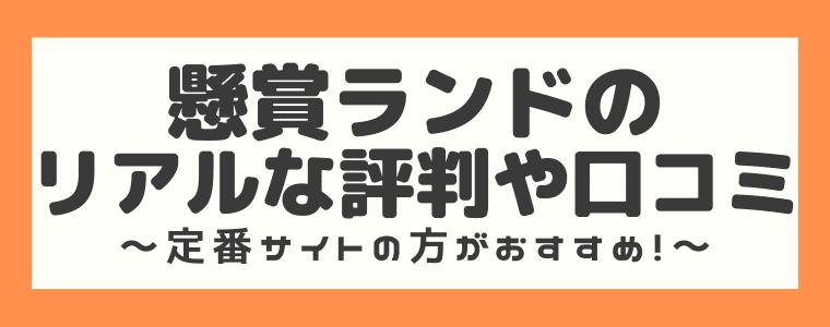 【サクラ疑惑?】懸賞ランドの評判・口コミ
