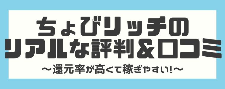 ちょびリッチの評判・口コミ