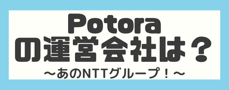 Potora(ポトラ)の運営会社について