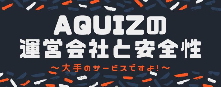 AQUIZの運営会社と安全性