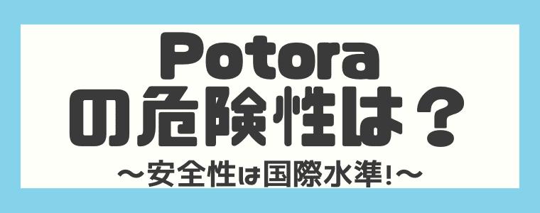 【危険性】Potora(ポトラ)は安全なの?