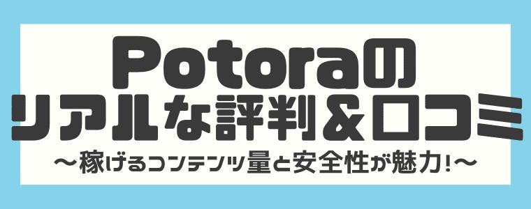 Potora(ポトラ)の評判・口コミ