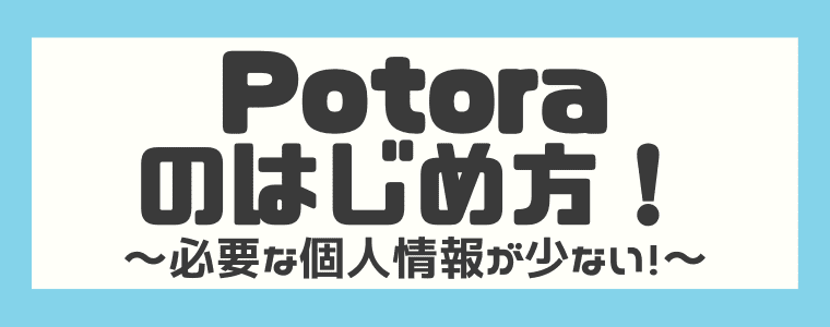 Potora(ポトラ)の登録方法