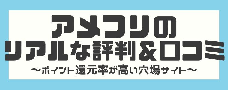 アメフリの評判・口コミ