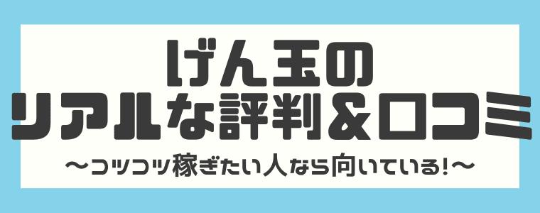 げん玉の評判・口コミ