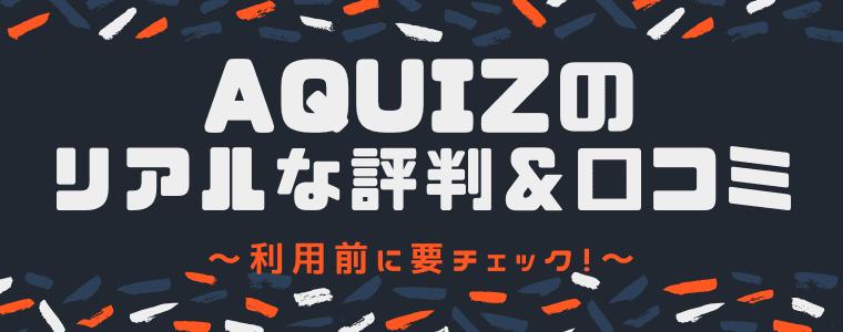 AQUIZの評判・口コミは?