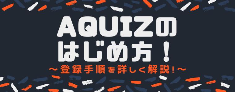 AQUIZの登録手順について