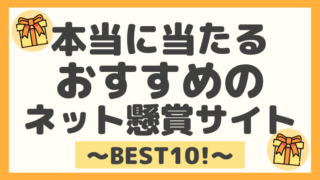 本当に当たる!おすすめの懸賞サイト&懸賞アプリBEST10!【当選のコツあり】