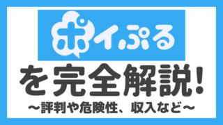 【完全版】ポイぷるの評判・口コミや安全性、稼ぎ方を徹底的に解説!