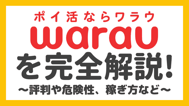 【完全攻略】ワラウの評判・口コミや安全性、稼ぎ方まで徹底解説!