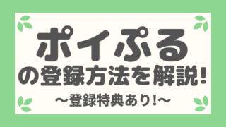 【登録特典あり】ポイぷるの登録方法を画像付きで解説!