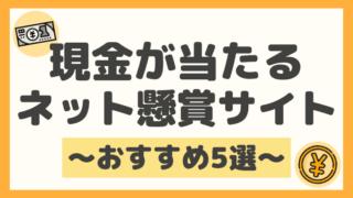 現金が当たるネット懸賞サイトBEST5!【無料&安全に参加可能】